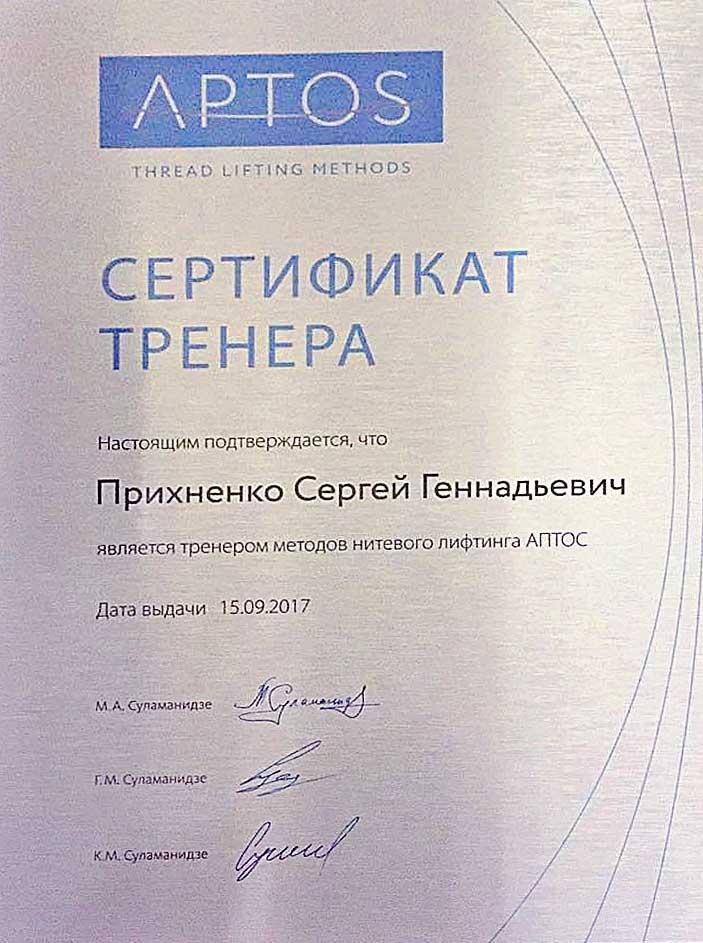 Aptos-trenerskiĭ-sertifikat