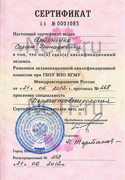 dermatologiya-sertifikatS