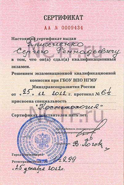 kosmetologiya-sertifikatS