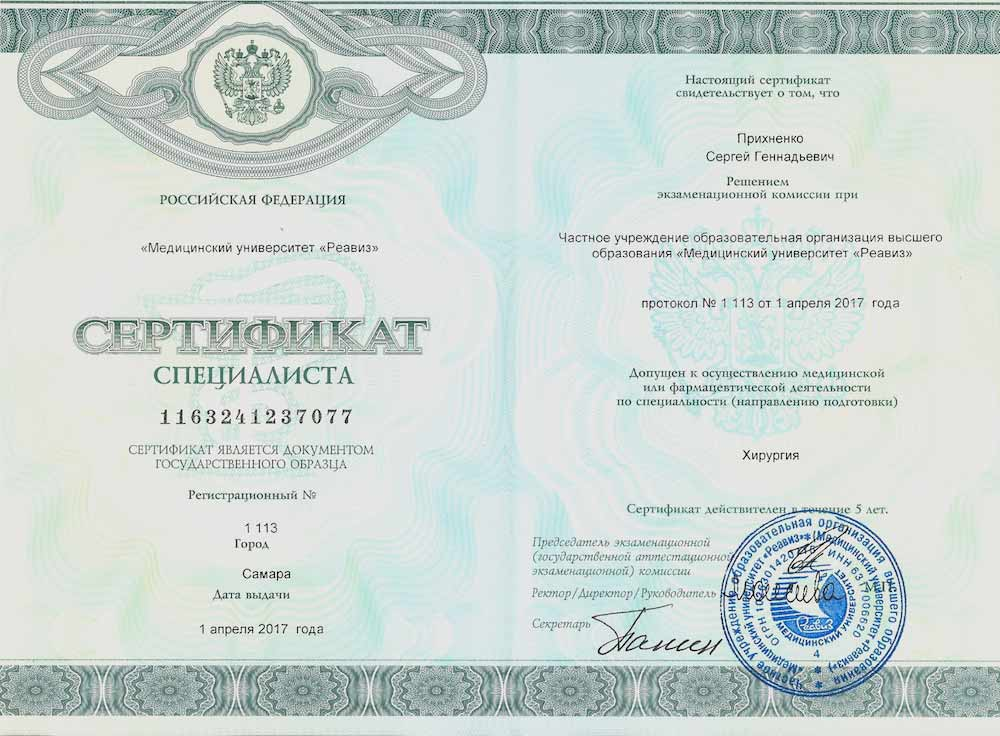 sertifikat-hirurgiya