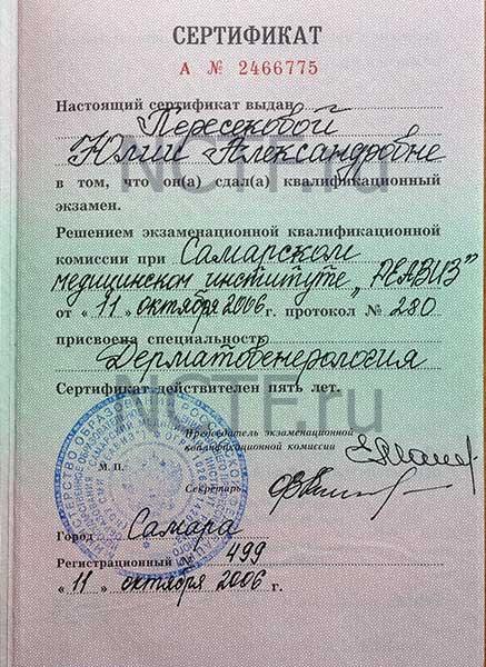 dermatologiya-sertifikatU