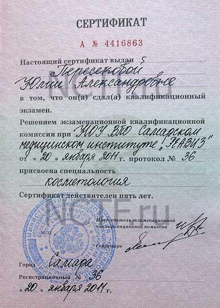 kosmetologiya-sertifikatU